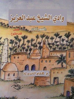 cover image of وادي الشيخ عبد العزيز و قصص أخرى : قصص قلب مفتوح