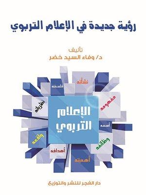 cover image of رؤية جديدة في الإعلام التربوي