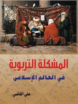 cover image of المشكلة التربوية في العالم الإسلامي