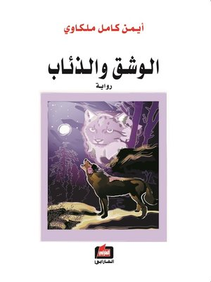 cover image of الوشق و الذئاب