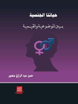 cover image of حياتنا الجنسية بين الموضوعية والقيمية