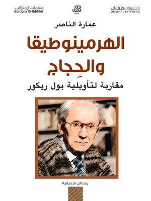 cover image of الهرمينوطيقا والحجاج