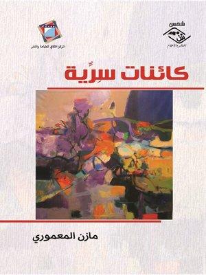 cover image of كائنات سرية : فصوص