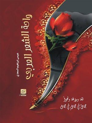 cover image of واحة الشعر العربي : لغة وبلاغة ونحواً