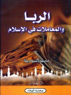 cover image of الربا والمعاملات في الإسلام