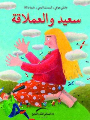 cover image of سعيد والعملاقة