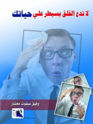 cover image of لا تدع القلق يسيطر على حياتك
