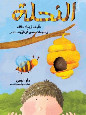 cover image of النحلة
