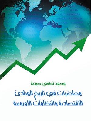 cover image of محاضرات في تاريخ المبادئ الاقتصادية والنظامات الأوروبية