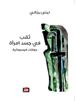 cover image of ثقب في جسد امرأة