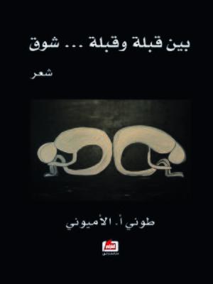 cover image of بين قبلة وقبلة.. شوق