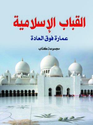 cover image of القباب الإسلامية