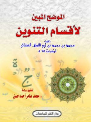 cover image of الموضح المبين لأقسام التنوين