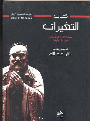 cover image of كتاب التغيرات