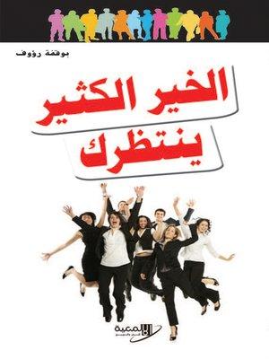 cover image of الخير الكثير ينتظرك : كن حكيما