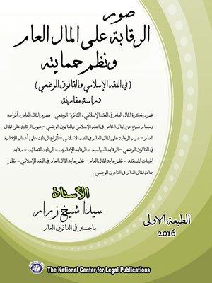 cover image of صور الرقابة على المال ونظم حمايته ( في الفقه الإسلامي والقانون الوضعي )