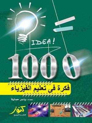 cover image of 1000 فكرة فى تعليم الفيزياء