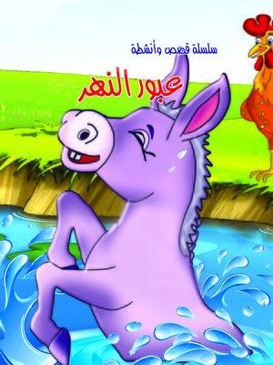 cover image of عبور النهر