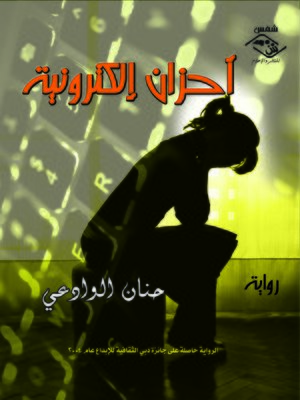 cover image of أحزان إليكترونية