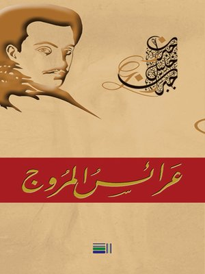 cover image of عرائس المروج