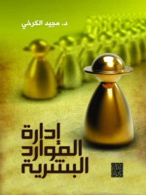 cover image of إدارة الموارد البشرية