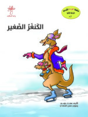 cover image of الكنغر الصغير