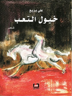 cover image of خيول التعب : شعر