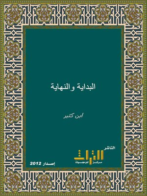 cover image of البداية والنهاية