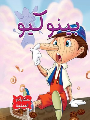 cover image of بينو كيو