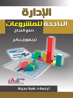 cover image of الإدارة الناجحة للمشروعات