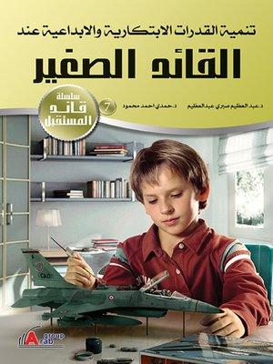 cover image of تنمية القدرات الابتكارية والإبداعية عند القائد الصغير