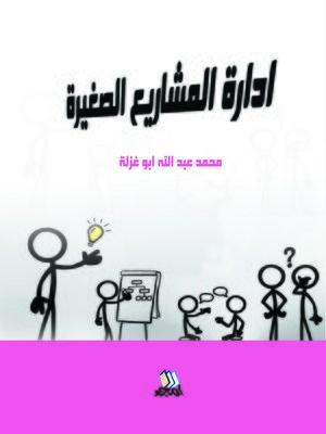 ادارة المشاريع الصغيرة والمتوسطة pdf