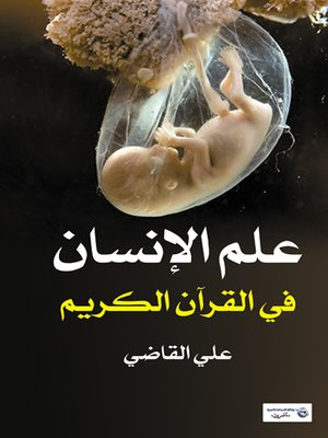 cover image of علم الإنسان في القرآن الكريم