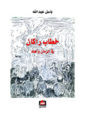 cover image of خطاب راكان في الزمان وأهله