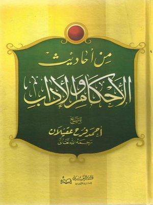 cover image of من أحاديث الأحكام والآداب