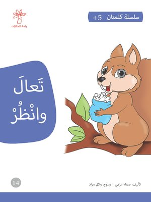 cover image of تعال وانظر