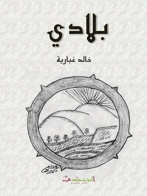 cover image of بلادي : شعر