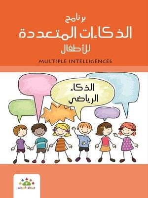 cover image of برنامج الذكاءات المتعددة للأطفال