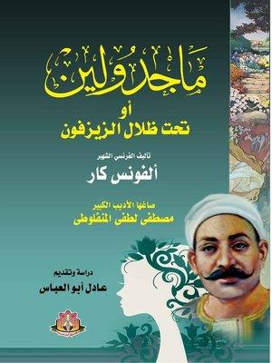 cover image of ماجدولين، أو، تحت ظلال الزيزفون