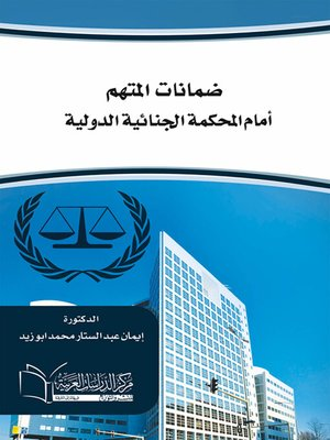 cover image of محددات الإشاعة في السلم والحرب شرعًا ونظامًا