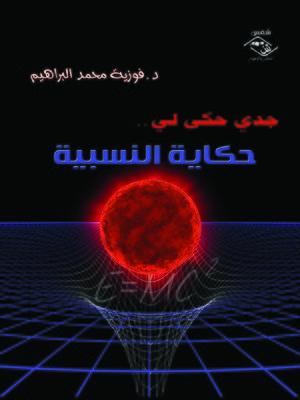 cover image of جدي حكى لي حكاية النسبية