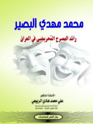 cover image of محمد مهدي البصير : رائد المسرح التحريضي فى العراق