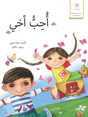 cover image of أحب أخي