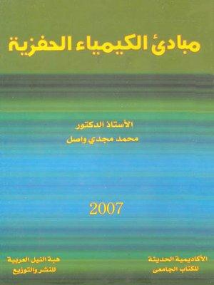 cover image of مبادئ الكيمياء الحفزية