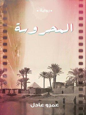 cover image of المحروسة
