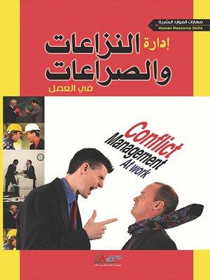 cover image of إدارة النزاعات و الصراعات في العمل