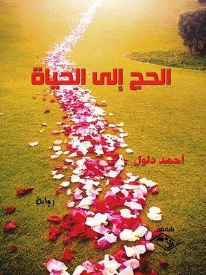 cover image of الحج إلى الحياة