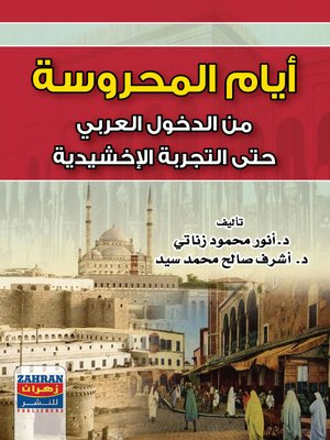 cover image of أيام المحروسة