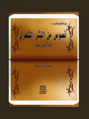 cover image of نصوص من النثرالشعري : (هذا ليس شعراً)