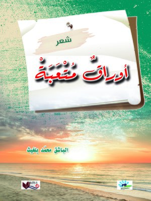cover image of أوراق متعبة
